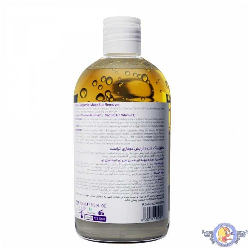 محلول پاک کننده آرایش دوفازی تراست