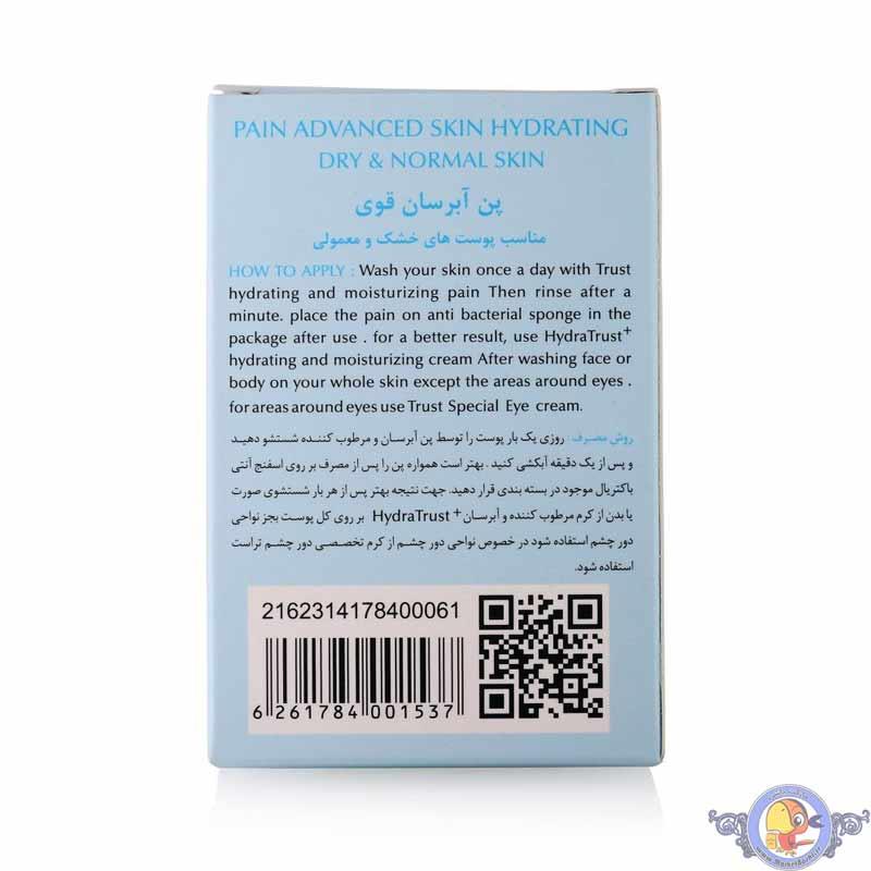 پن آبرسان تراست برای پوست های خشک و نرمال