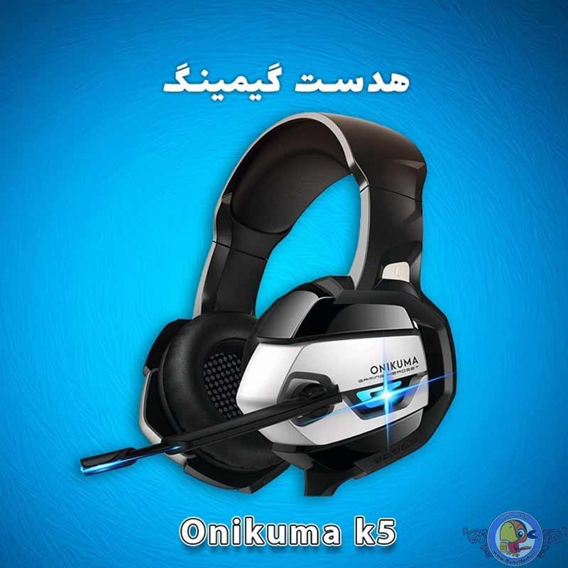هدست مخصوص بازی ONIKUMA K5